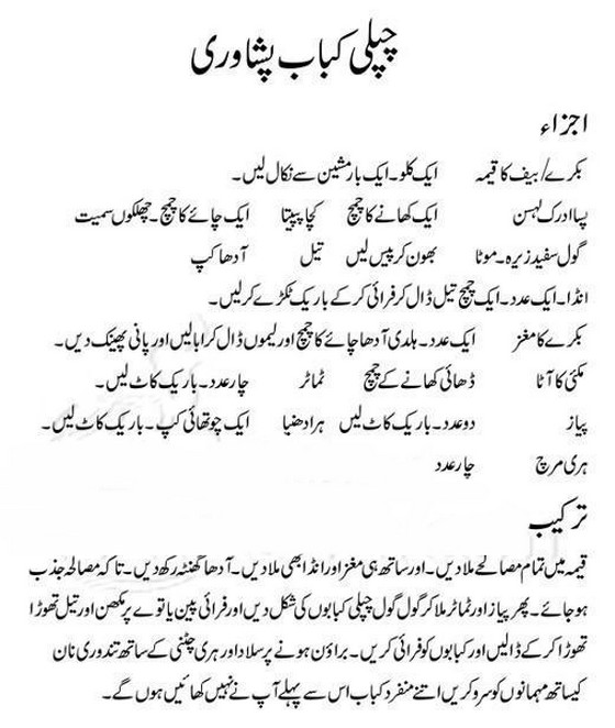 white meat chicken recipe in urdu